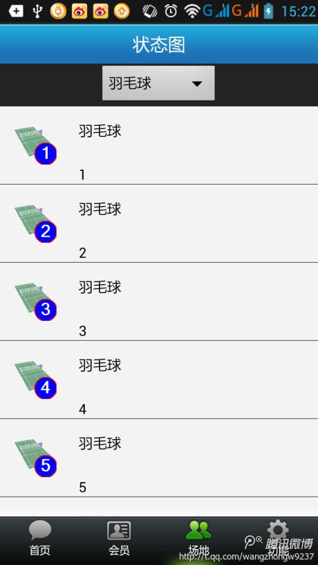 android版球馆软件1